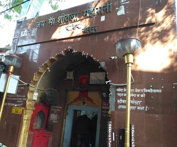 शीतला माता मंदिर (चौकियां धाम)