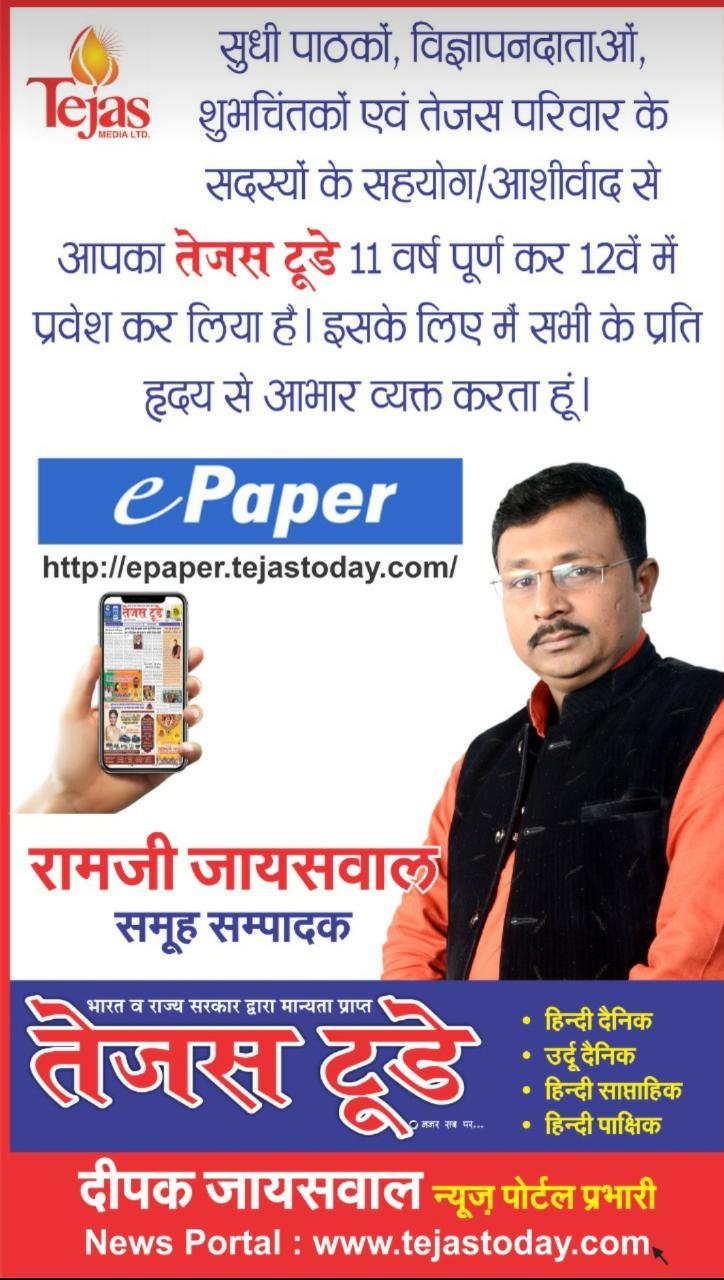 तेजस टूडे समाचार पत्र के सालगिरह के अवसर पर लांच हुआ जौनपुर हब (Jaunpurhub)