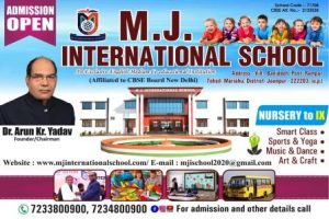 Admission Open : M.J. INTERNATIONAL SCHOOL Village Banideeh, Post Rampur, Mariahu Jaunpur Mo. 7233800900, 7234800900
